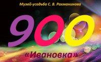 ВКонтакте 900