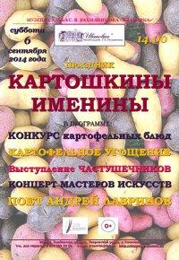 Картошкины именины