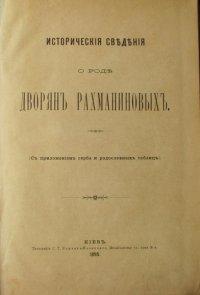 Исторические сведения о роде Рахманиновых