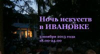НОЧЬ ИСКУССТВ в музее Рахманинова