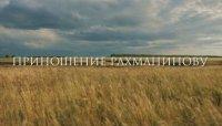 Захаров Большая премьера
