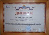 Вановская Премия