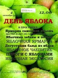 День яблока 2014