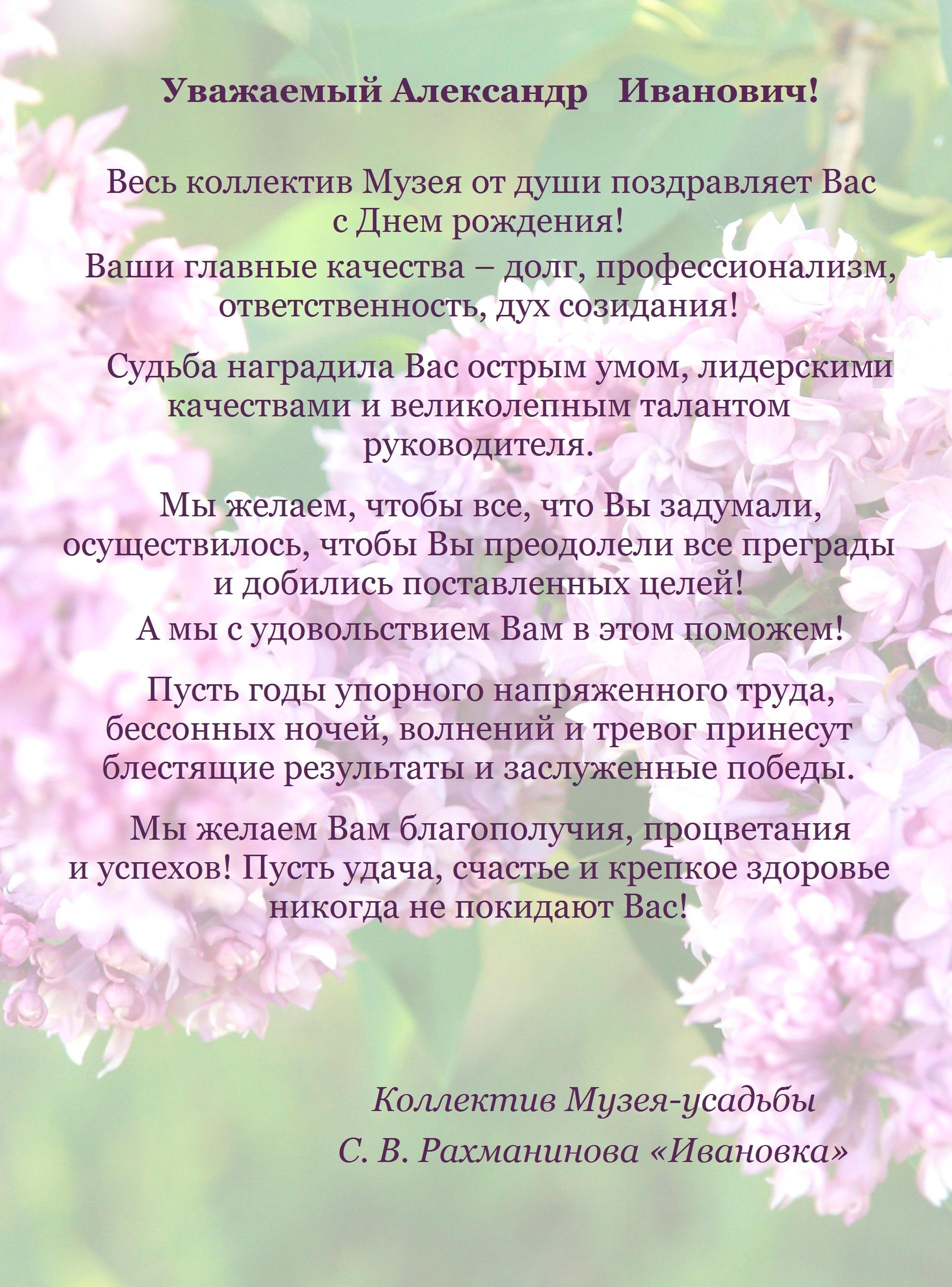 Поздравление александру 61 15
